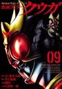 仮面ライダークウガ 9(ヒーローズコミックス)