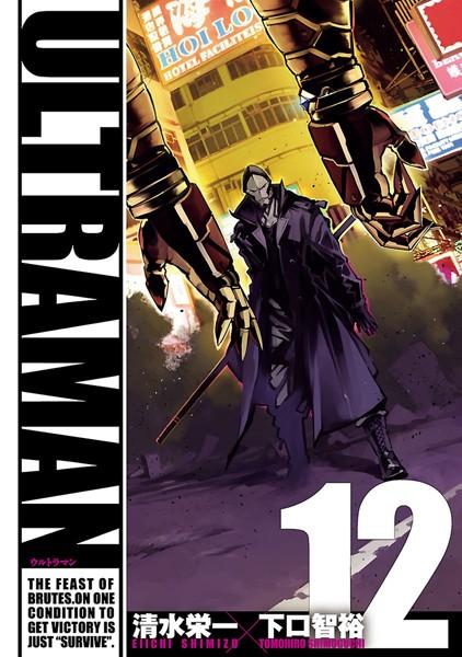 ULTRAMAN 12(ヒーローズコミックス)