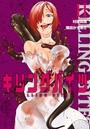 キリングバイツ 11(ヒーローズコミックス)