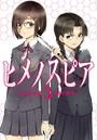 ヒメノスピア 3(ヒーローズコミックス)