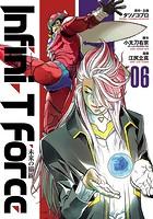 Infini-T Force 6 未来の描線(ヒーローズコミックス)