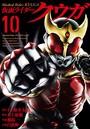 仮面ライダークウガ 10(ヒーローズコミックス)