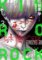 禁猟六区 コード・アムリタ 3(ヒーローズコミックス)
