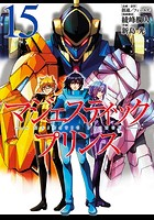 マジェスティックプリンス 15(ヒーローズコミックス)
