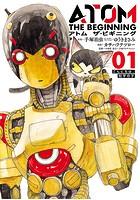 アトム ザ・ビギニング 1(ヒーローズコミックス)【DMM.com限定 期間限定 無料お試し版 閲覧期限2019年9月3日】
