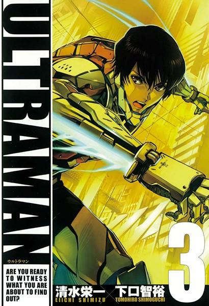 ULTRAMAN(ヒーローズコミックス)【DMM.com限定 期間限定 無料お試し版】