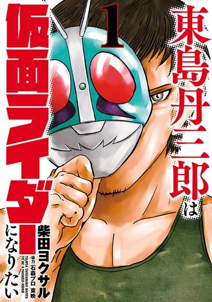東島丹三郎は仮面ライダーになりたい(ヒーローズコミックス)【期間限定 無料お試し版】