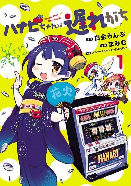 ハナビちゃんは遅れがち 1(ヒーローズコミックス)
