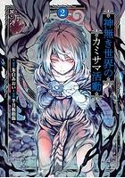 神無き世界のカミサマ活動 2(ヒーローズコミックス)