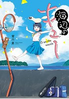 海辺のキュー 1(ヒーローズコミックス)【期間限定 無料お試し版 閲覧期限2020年8月18日】