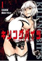 キリングバイツ 1(ヒーローズコミックス)【期間限定 無料お試し版 閲覧期限2020年8月18日】
