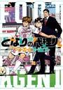 となりの代理人-フットボール・エージェント- 1(ヒーローズコミックス)