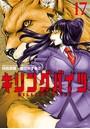 キリングバイツ 17(ヒーローズコミックス)