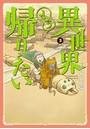 異世界もう帰りたい 3(ヒーローズコミックス)