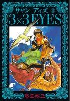 3×3EYES 10