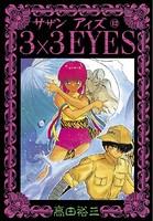 3×3EYES 12