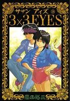 3×3EYES 18