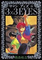 3×3EYES 19