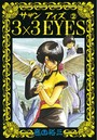 3×3EYES 2