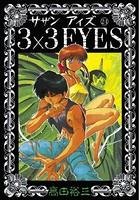 3×3EYES 24