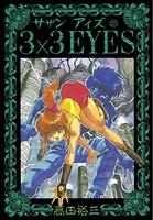3×3EYES 25