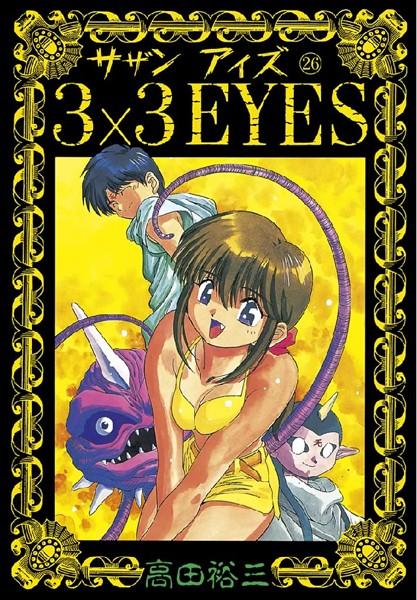 3×3EYES 26