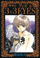 3×3EYES 3