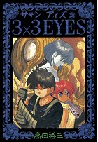 3×3EYES 30