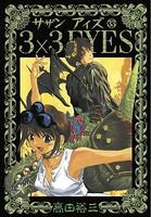 3×3EYES 33