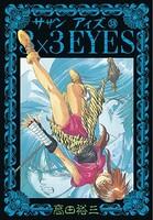 3×3EYES 38