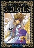 3×3EYES 4