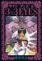 3×3EYES 5
