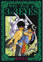 3×3EYES 6