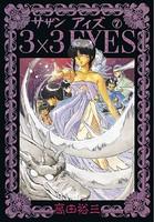 3×3EYES 7