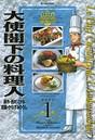 大使閣下の料理人 (1)