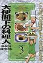 大使閣下の料理人 (3)