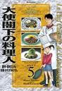 大使閣下の料理人 (5)