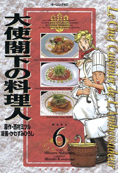 大使閣下の料理人 (6)