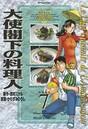 大使閣下の料理人 (7)