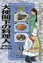 大使閣下の料理人 (9)