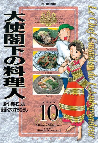 大使閣下の料理人 (10)