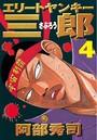 エリートヤンキー三郎 4