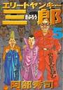 エリートヤンキー三郎 5