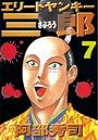 エリートヤンキー三郎 7