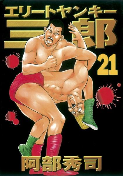 エリートヤンキー三郎 21