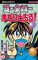 コータローまかりとおる! (15)