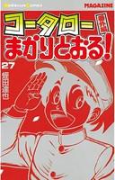コータローまかりとおる! (27)