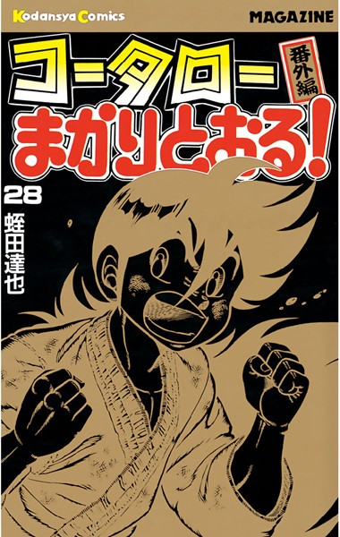 コータローまかりとおる! (28)
