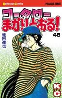 コータローまかりとおる! (48)