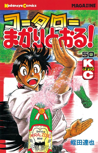 コータローまかりとおる! (50)